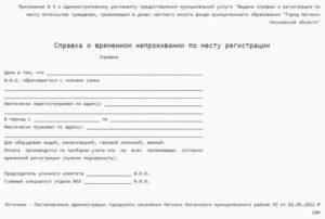 Справка подтверждения места жительства без регистрации