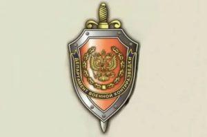 Служба контрразведки фсб