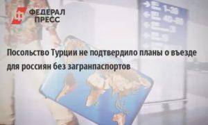 В турцию по российскому паспорту