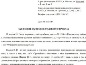 Отмена судебного приказа мирового судьи по налогам