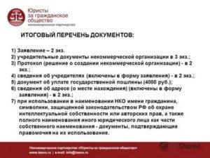 В составе заявки необходимо предоставлять актуальные версии учредительных документов