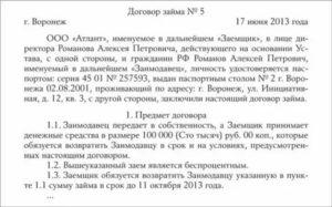 Договор о беспроцентном займе между учредителем и организацией образец