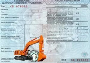 Какие документы нужны на экскаваторщика