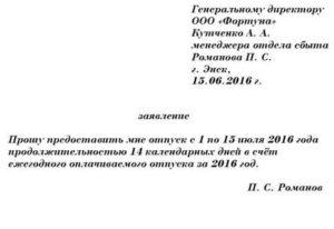 За сколько дней пишется заявление на отпуск по закону