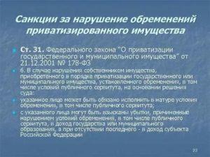 Запрет на приватизацию муниципального имущества