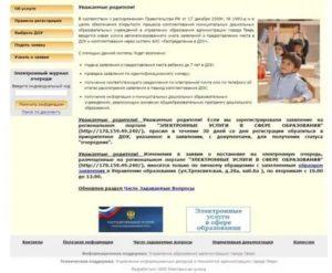 Подача заявления в детский сад тверь
