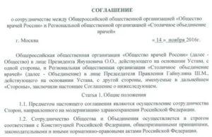 Соглашение о партнерстве между физ лицом и юр лицом
