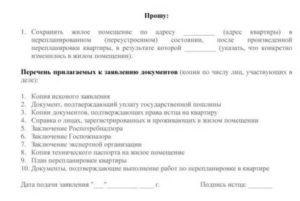 Образец искового заявления в суд на узаконивания перепланировки квартиры
