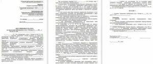 Предварительная апелляционная жалоба в арбитражный суд образец