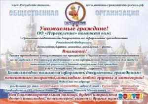 Хочу вступить в программа по переселению молдова россия