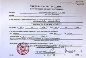 Временная регистрация ребёнка для школы последствия для собственника