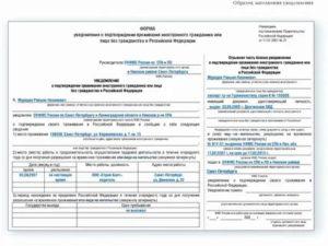 Какие документы нужны для фмс после года получения рвп
