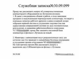 Как написать обоснованную заявку на закупку