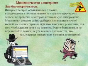 Доклад на к защите по теме мошенничество