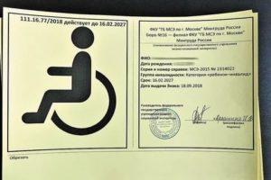 Парковочное разрешение инвалида краснодар 2020