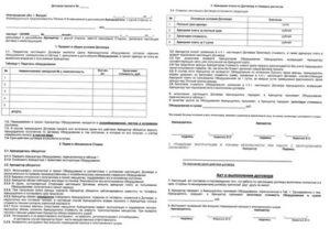 Договор аренды оборудования у физического лица юридическим лицом ндфл