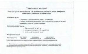 Закон тишины во владимирской области 2020 год