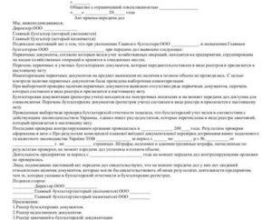 Акт передачи дел от главного бухгалтера главному бухгалтеру