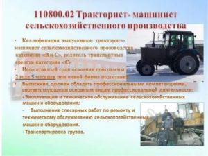 Должностная инструкция для тракториста колесного трактора
