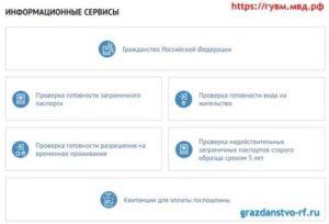 Гувм мвд россии источник запись на прием