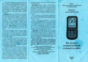 Проведение проверки качества телефона