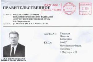 Написать жириновскому письмо по электронной почте напрямую