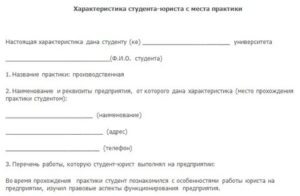Общая характеристика студента по практике юриста