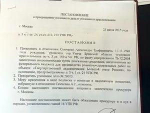 Обжалование постановления о прекращении уголовного дела образец