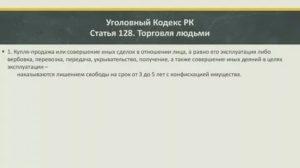 Статья 128 административного кодекса