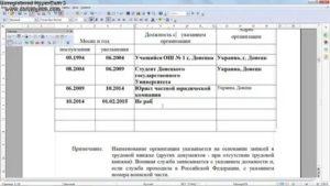 Проверка статуса заявления на участие в госпрограмме по переселению ставропольский край