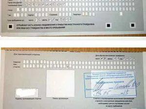 Регистрация иностранных граждан виды