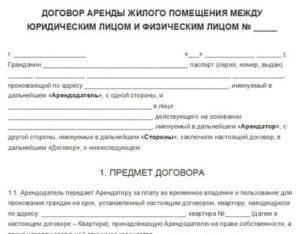 договор аренды авто юридическим лицом у физического лица