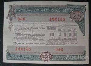 Что делать с облигациями государственного займа ссср