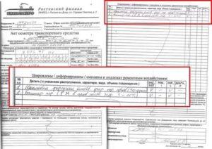 Документы для страховой после дтп осаго росгосстрах