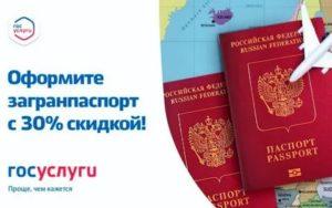 Где менять загранпаспорт при смене фамилии москва