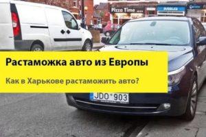 Как растаможить кузов авто из европы