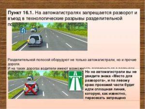 Разворот на автомагистрали штраф