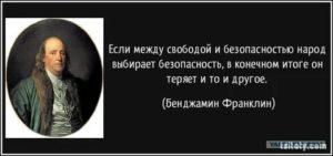 Россия  когда один закон для всех тогда и будет порядок