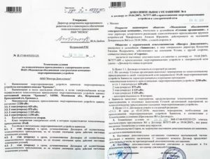 Перечень документов для установки и подсоединения нового трансфотматора к снт