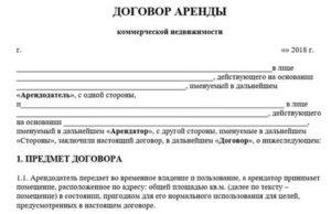 Агентский договор на аренду помещения