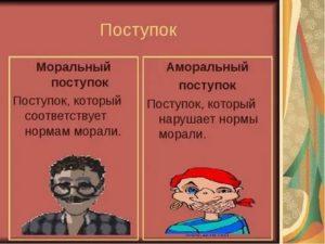 Аморальные поступки примеры из жизни