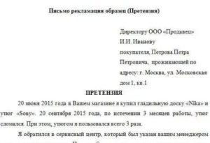 Претензионное письмо о несоответствии сертификата предоставленного товар