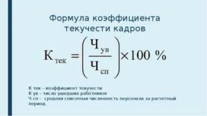 Коэффициент текучести кадров формула расчета