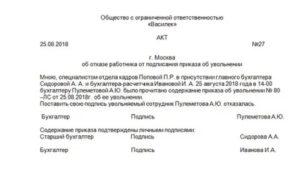 Акт о невозможности ознакомить работника с приказом под роспись