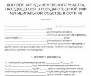 Расторжение договора субаренды земельного участка сельхозназначения