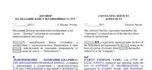 Консалтинговый договор образец