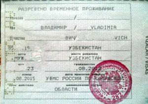 Можно ли взять кредит с рвп в россии