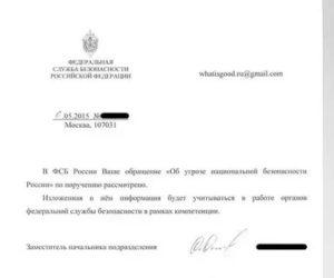 Образец заявление кандидата на службу в фсб