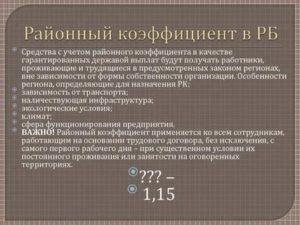 Районный коэффициент омск