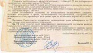 Открыть наследственное дело у нотариуса в москве